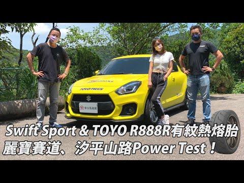 Swift Sport & TOYO TIRES R888R有紋熱熔胎,麗寶賽道、汐平山路Power Test!賽道日、跑山路最佳良伴!