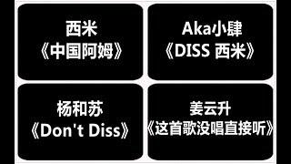 DISS合集:西米《中国阿姆》Aka小肆《DISS 西米》杨和苏《Don't Diss》姜云升《这首歌没唱直接听》