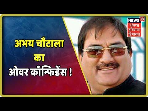 Abhay Chautala का Overconfidence सातवें आसमान पर, चुनाव से पहले ही खुद को बताया विजेता