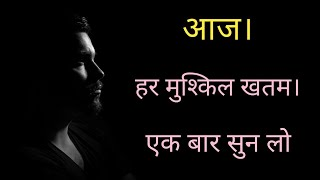 Present|आज में जियो। Inspirational hindi video|Motivational hindi quotes|Positive brick|