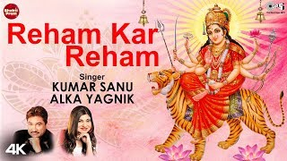 Reham Kar Reham with Lyrics | Kumar Sanu | Alka Yagnik