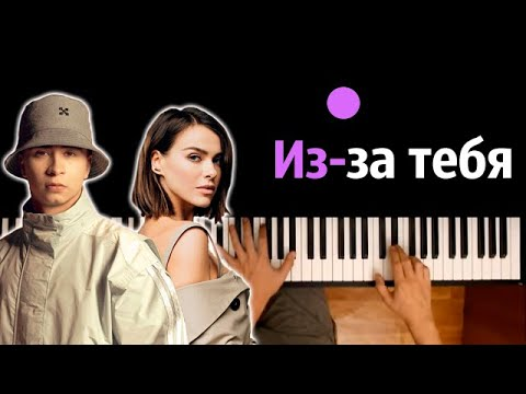 Ramil', Елена Темникова - Из-за тебя ● караоке | PIANO_KARAOKE ● ᴴᴰ + НОТЫ & MIDI