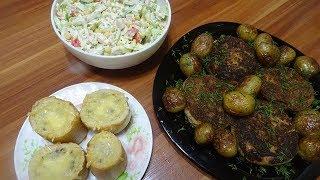 Домашний ужин из нескольких блюд /Вкусный ужин за 40 минут