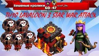 Снос ТХ10 на 3 звезды/Атака шарами на ФУЛЛ ТХ10/TH10 LAVALOON 3 STAR WAR ATTACK