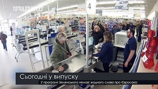 Випуск новин на ПравдаТут за 16.04.19  (13:30)