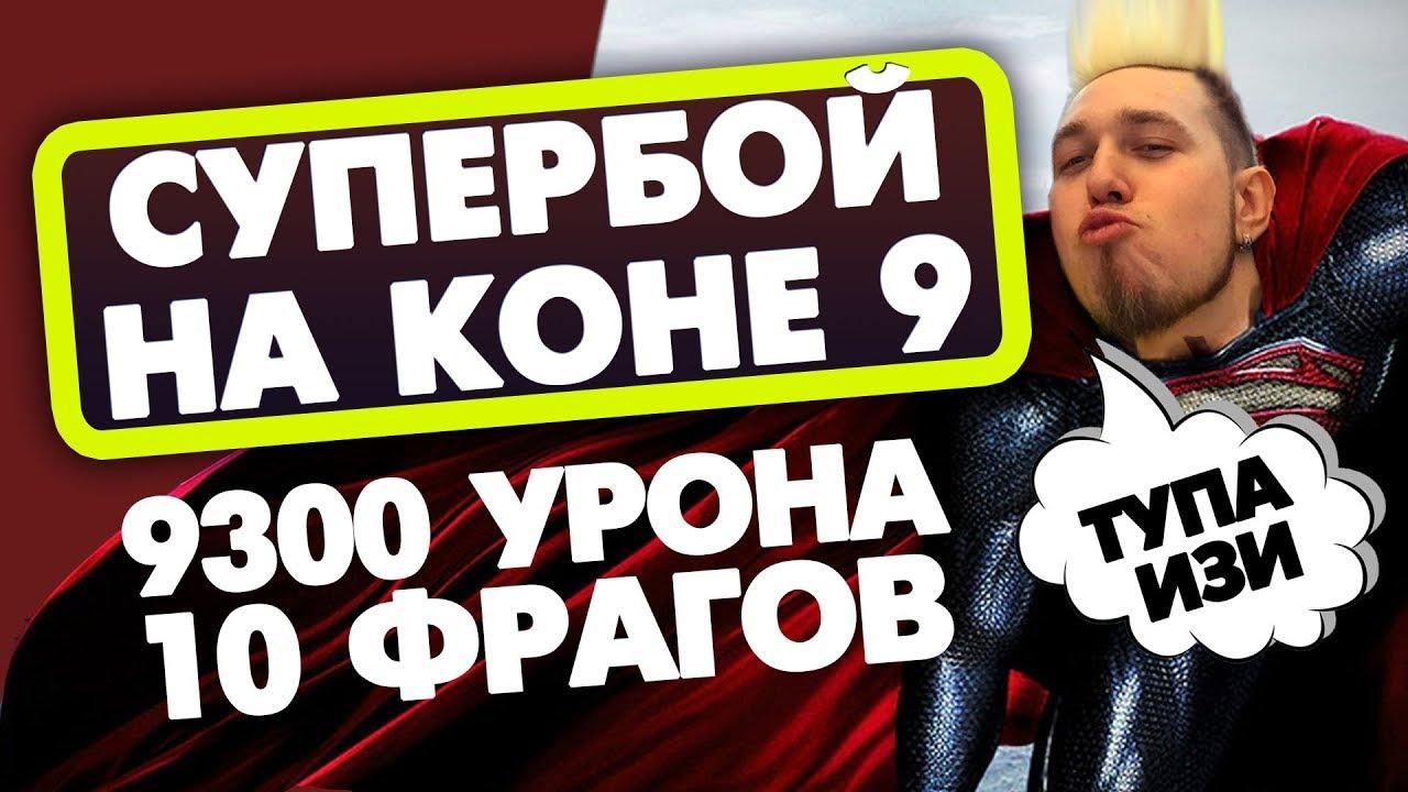 CONQUEROR - СУПЕР БОЙ! 10 ФРАГОВ 9300 УРОНА! WOT!