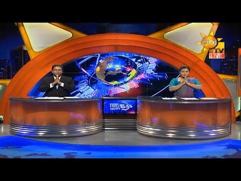 Hiru News 6.55 PM | 2020-09-28