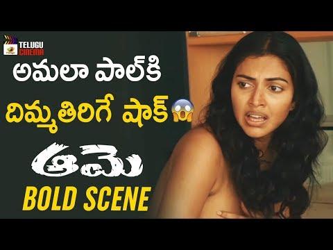 Amala Paul BOLD SCENE | Aame 2019 Latest Telugu Movie | 2019 New Telugu Movies | Telugu Cinema