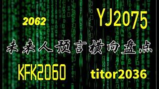 """網路上""""未來人""""預言橫向盤點,YJ2075,2062,KFK2060,JohnTitor2036【uncle想象家】"""