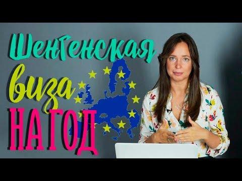 Как получить Шенгенскую визу на 1 год? | Куда лучше открыть визу? |Шенген самостоятельно