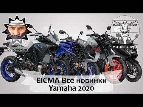 Мотоциклы Yamaha 2020. Tracer 700, MT-03, T-Max 560 и другие новинки на EICMA 2019