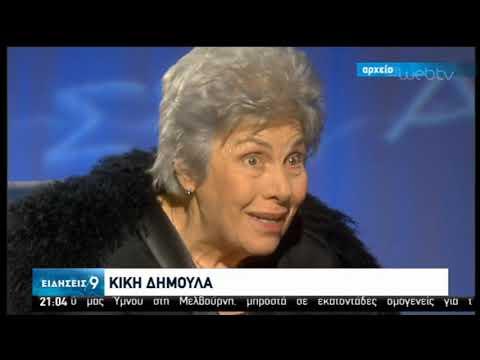 Πέθανε η μεγάλη Ελληνίδα ποιήτρια Κική Δημουλά | 22/02/2020 | ΕΡΤ