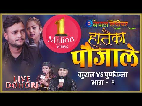 Hatai Ka paujale | हातैका पौजाले | Live Dohori By Kushal Belbase & Purnakala BC || ENepal Rodhighar
