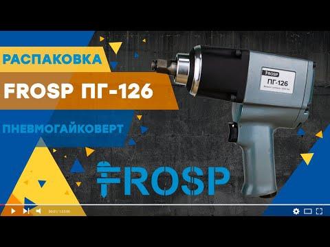 Пневмогайковерт FROSP ПГ-126К (кейс+головки)
