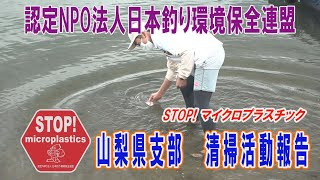 「STOP!マイクロプラスチック山梨県支部 清掃活動報告」 2021 10 7 未来へつなぐ水辺環境保全保全プロジェクト Go!Go!NBC!