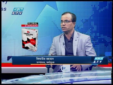 একুশে বিজনেস ।।  জিয়াউর রহমান-সম্পাদক, অর্থসূচক ।। ১৬ জানুয়ারি ২০২০  | ETV Business