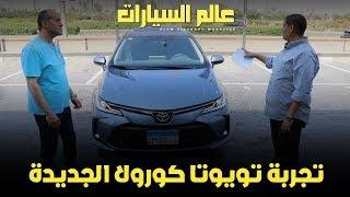 تجربة قيادة تويوتا كورولا الجديدة Toyota Corolla Review 2019