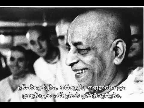 Prabhupada 1064 უფალი ყოველი ცოცხალი არსების გულში ცხოვრობს
