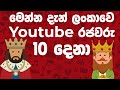Top 10 Sri Lankan Youtubers And How Much They Earn 2020
