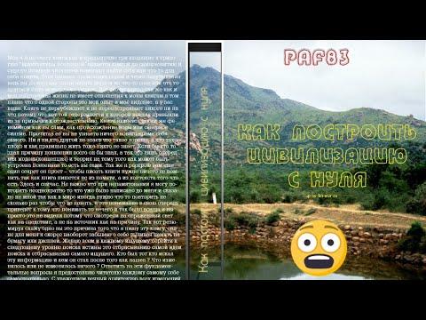 Paf83 - 4-я книга - Как построить цивилизацию с нуля 8 марта 2015г