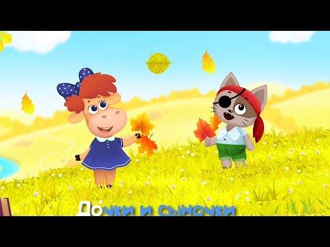 Бурёнка Даша. Осень | Песни для детей