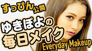 ♡ゆきぽよ♡『最近の毎日メイク』-2018春-EverydayMakeup