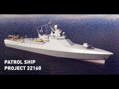 Противопирацкий Патрульный корвет проекта 22160  Часть 1--- Protivovirusny Patrol corvettes