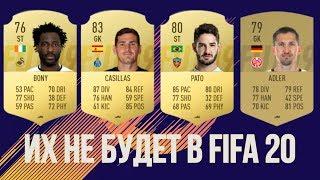 ИХ НЕ БУДЕТ В FIFA 2020 | ЧАСТЬ 2