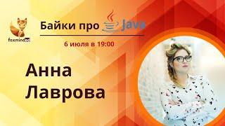 Байки про проектный менеджмент с Анной Лавровой