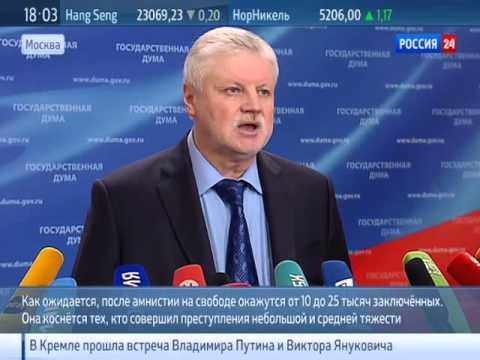 Новости из Госдумы: что и кому амнистия грядущая готовит