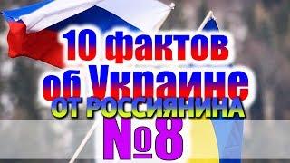 10 ФАКТОВ ОБ УКРАИНЕ ОТ РОССИЯНИНА #8