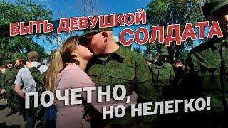 Как дождаться солдата из армии? Отношения с военным. Верность и доверие