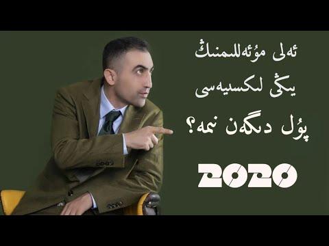 ali muallim yigi liksiya pul digen nima | ئەلى مۇئەللىمنىڭ يىڭى لىكسىيەسى پۇل دىگەن نىمە ؟ | uyghur