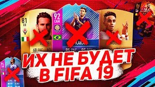 ЭТИХ ФУТБОЛИСТОВ НЕ БУДЕТ В FIFA 19