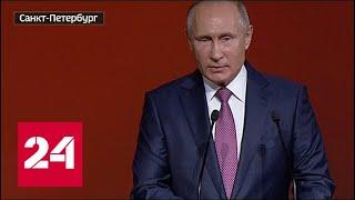 Речь Путина на открытие VII Санкт-Петербургского международного культурного форума
