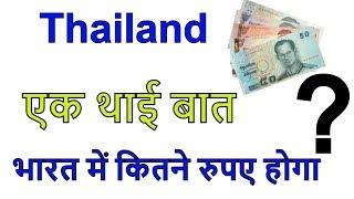बैंकॉक का एक थाई बात भारत में कितने रुपए होगा? How many rupees in India in Thailand?bangkok currency