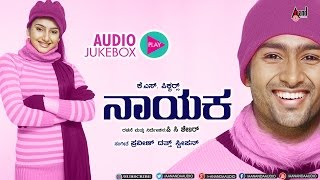Naayaka | Audio JukeBox | Feat. Naveen,Raagini Trivedi