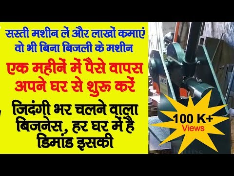 30 में बनाकर 60 में बेचें | Slipper Making Machine and Sole Cutting Machine | Chappal Making Machine