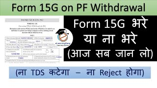 form 15g for pf withdrawal rule   save tds on pf withdrawal   when to submit Form 15g pf withdrawal