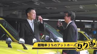 岡山タクシー弊社のタク道