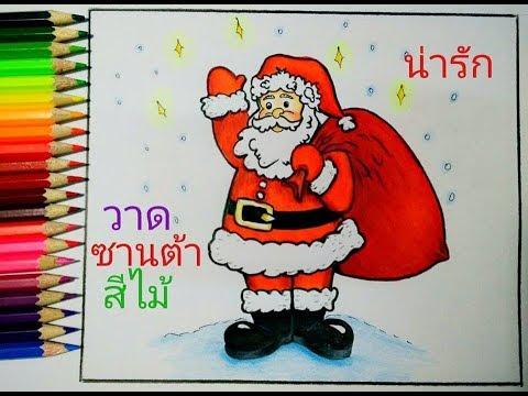 วาดซานตาคลอส น่ารักๆ | How to draw Santa Claus