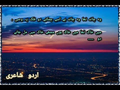 Urdu poetry collection// heart touching urdu poetry // urdu sad poetry