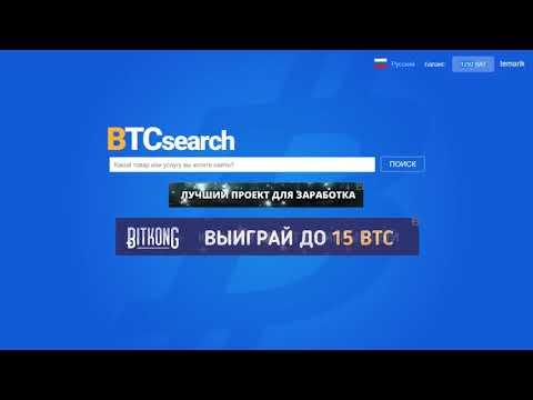 Btcsearch Поисковик платит сатоши без капчи