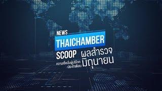 Thaichamber NEWs 2019,ดัชนีความเชื่อมั่นผู้บริโภค ประจำเดือนมิถุนายน