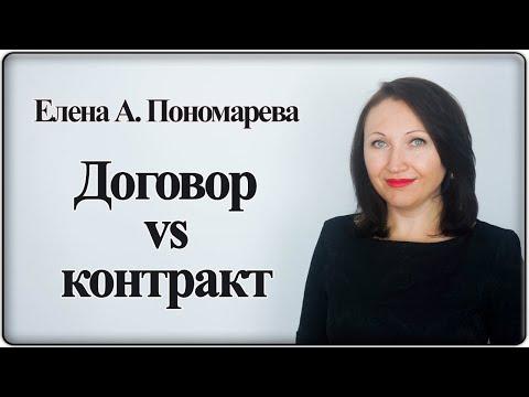 Трудовой договор VS Контракт - Елена А. Пономарева