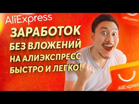 заработок на партнерской программе aliexpress 1000$+ без вложений