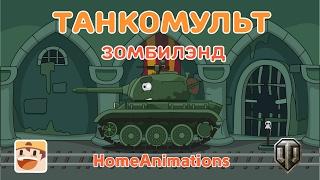 Зомбилэнд Мультики про танки