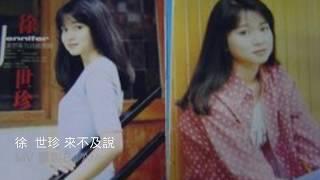 徐世珍 來不及說 CD音質數位化原版MV