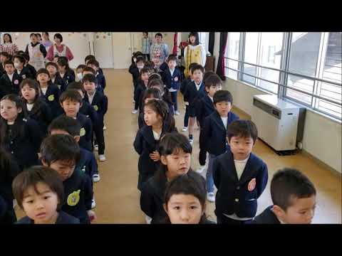 ともべ幼稚園 修了式 園児の歌「園歌」