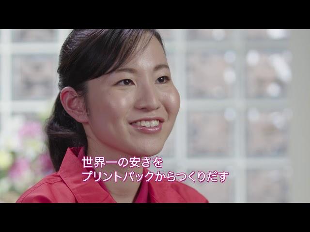 採用動画「若手活躍」篇(ショート版)(2020年制作)
